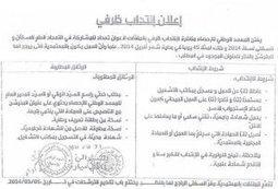 Concours Institut National de la Statistique 01/03/2014   Concours  tunisie   Scoop.it