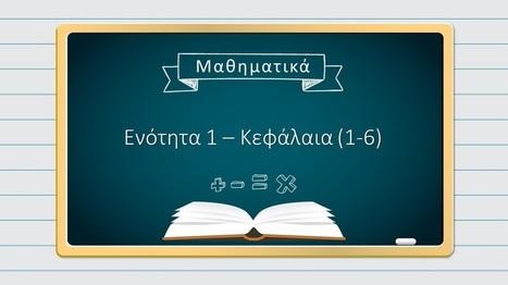Μαθηματικά Ε΄ τάξης - Ενότητα 1 | Μαθηματικά Ε΄ Τάξης Δημοτικού | Scoop.it