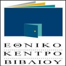 «Μην ταράζετε την ψυχή του βιβλίου», της Ευρυδίκης Αμανατίδου | Information Science | Scoop.it