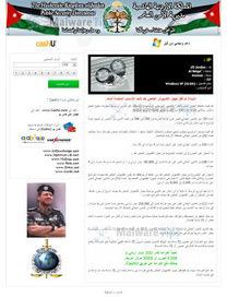 Remove Spyware: Public Security Directorate: Remove Public Security Directorate | Uninstall Virus | Scoop.it