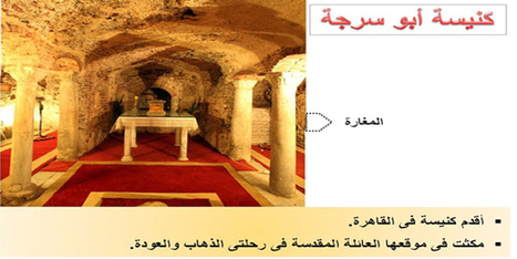 Tourism Ministry hopes Holy Family travel package attracts 30K tourists | Égypt-actus | Scoop.it