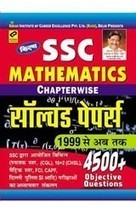 SSC Exams: Buy SSC Books Online, Entrance Exams Study Materials Price in India | Competitive Exam Study Material | Scoop.it