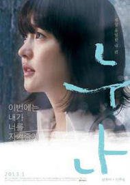 Watch A Boy's Sister Online Free | Free Online Asian Movies portal for Online Streaming and Downloading | korea | Scoop.it