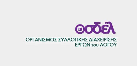 Διανομή δικαιωμάτων στον Τύπο από τον ΟΣΔΕΛ | Greek Libraries in a New World | Scoop.it