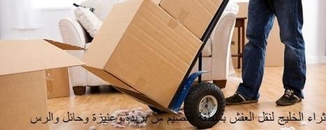 شركة نقل عفش بمنطقة القصيم - 0534838744 - ثراء الخليج | شركة ثراء الخليج | Scoop.it