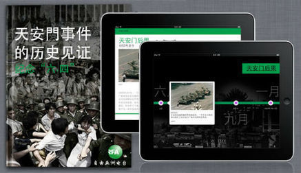'Remembering Tiananmen' iBook Brings Longform Journalism Across Closed ... - PBS MediaShift | Journalism in Transition | Scoop.it