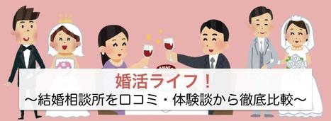 婚活ライフ!おすすめ結婚相談所を口コミ・体験談で徹底比較 | diana | Scoop.it