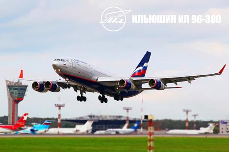 С Юбилеем тебя, Ильюшин Ил-96-300! Или 20 лет в Небе над миром.   Allplane: Airlines Strategy & Marketing   Scoop.it