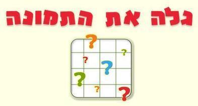 גלה את התמונה: מחולל משחק | Jewish Education Around the World | Scoop.it