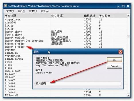 【APK 文件简易汉化教程】 | tonypai | Scoop.it