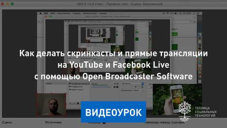 Видеоурок Теплицы: как провести прямую трансляцию в YouTube и Facebook Live | Сетевые сервисы и инструменты | Scoop.it