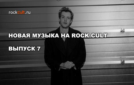 Новая музыка на Rock Cult. Выпуск 7. | Rock review - Рок обзоры | Scoop.it