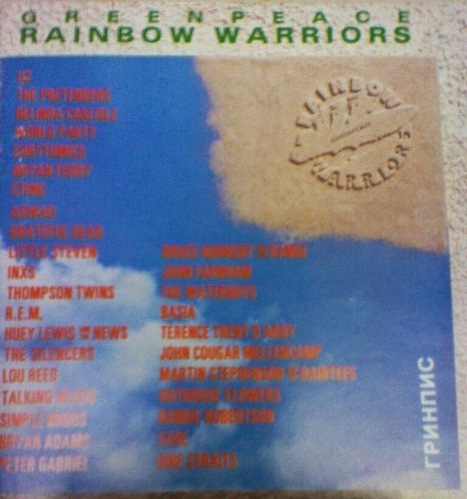 Derek Handova On the Records (Musically Speaking): When it Pours: Greenpeace Rainbow Warriors (Disc 2) | On the Records (Musically Speaking) | Scoop.it