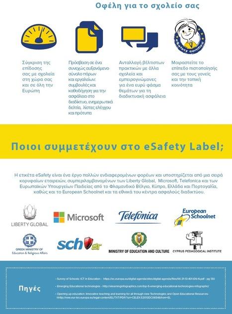 Η πιστοποίηση σχολείων για την Ασφάλεια στο Διαδίκτυο σε ... εικονογράφημα - Ασφάλεια στο Διαδίκτυο | Informatics Technology in Education | Scoop.it