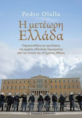 Η μετέωρη Ελλάδα (#Grecia en el aire) Último libro de Pedro Olalla. | EURICLEA | Scoop.it