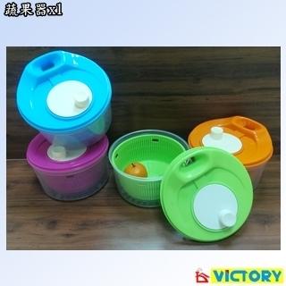 GoMy8466 - 【VICTORY】蔬果洗滌濾水器(顏色隨機出貨) 網路價:329 - GoBest 量販店 | 就是要台灣製造 | Scoop.it