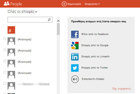 Outlook.com, εισαγωγή επαφών από Gmail, Facebook, Twitter και LinkedIn | Computer4all-of-you | Scoop.it