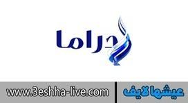 مشاهدة قناة صدي البلد دراما بث مباشر Sada El Balad Drama Channel Live Stream | عيشها لايف | 3eshha live | Scoop.it