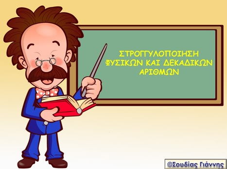 Στρογγυλοποίηση αριθμών | Μαθηματικά Ε΄ Τάξης Δημοτικού | Scoop.it