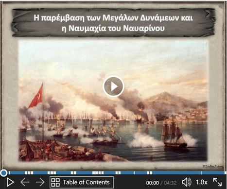 Η παρέμβαση των Μεγάλων Δυνάμεων και η Ναυμαχία του Ναυαρίνου (βιντεομάθημα)   Ε΄ & ΣΤ΄ τάξη   Scoop.it
