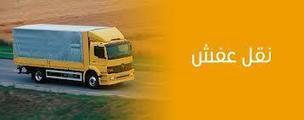 افضل شركة نقل اثاث خارج الرياض 0561933559 | شركة التسويق الالكتروني | Scoop.it