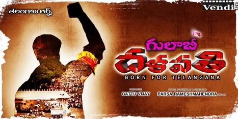 Gulabi Dalapathi Movie Teaser Launch Stills | Telugu Cinema News | Scoop.it