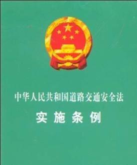 """2014年1月1日中国人名共和国""""交通驾照新规""""   Shanghai lifestyle, a day in China's city of life and style   Scoop.it"""