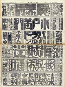 Bold Typography in Vintage Japanese Newspapers | Quotes and Sayings | Scoop.it