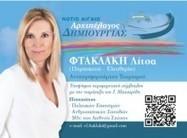 blog | Ελευθερία Φτακλάκη | e-governance solutions | Scoop.it
