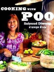 'Cooking With Poo' named oddest book title of year | Strange days indeed... | Scoop.it