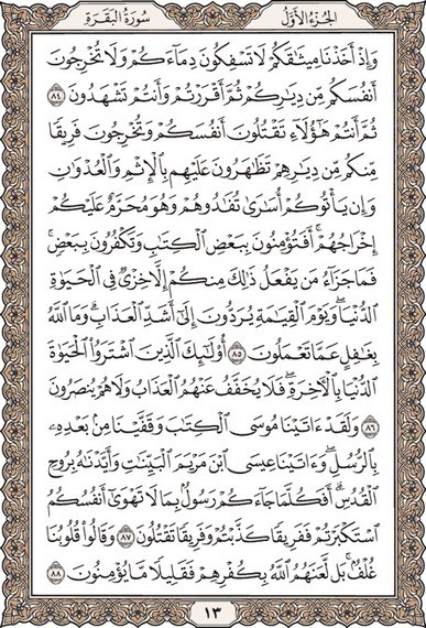 Al Quran - KSU Electronic Moshaf project | Chromium | Scoop.it