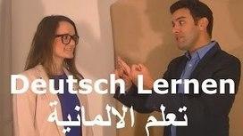 تعليم اللغة الالمانية للمبتدئين Learn German - German Deutsch als Fremdsprache - Deutsch Lernen - YouTube | DaF -Community | Scoop.it