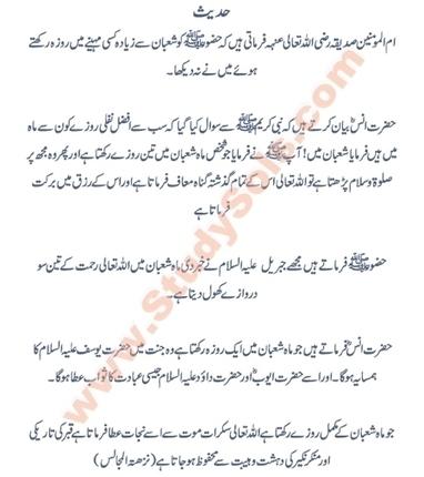 Shab E Barat Prayers, Dua | All Eductional News | Scoop.it