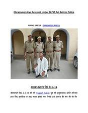 Dhramveer Arya Arrested Under SC-ST Act- Behror Police | YogeshAttray | Scoop.it