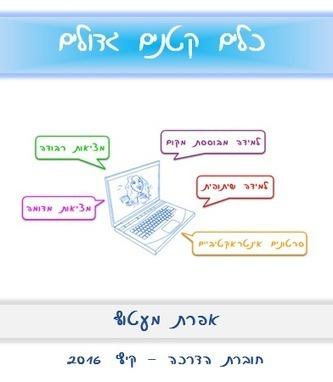 piktochart   Jewish Education Around the World   Scoop.it