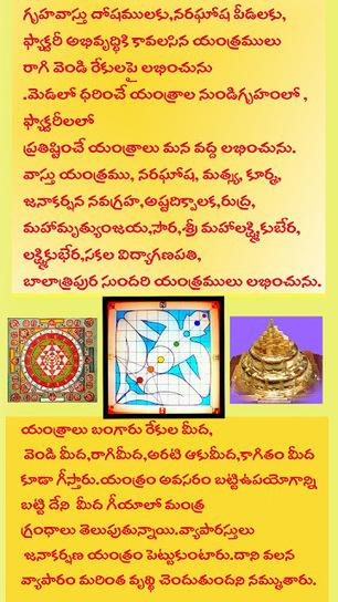 Yantras and remidies,Online Telugu Astrology, Weekly Horoscope in Telugu   Poojalu & Homalu   Scoop.it