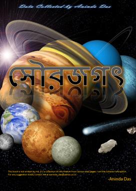 সৌরজগৎ by Aninda Das | Green Net Publishers | Green Net Publishers | Scoop.it