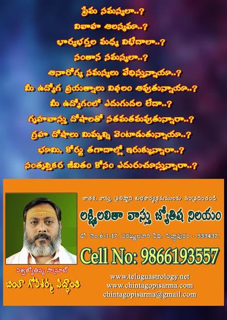 Free online astrology in telugu by date of birth