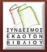 Ηλεκτρονικός Αναγνώστης: Βιβλιοπωλείο για ebooks ανακοίνωσε ο Σύνδεσμος Εκδοτών Βιβλίου (ΣΕΚΒ) | Information Science | Scoop.it