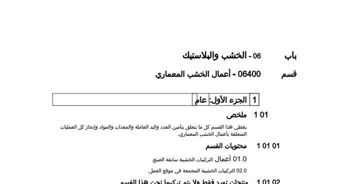 الخشب والبلاستيك | المواصفات العامة لتنفيذ المباني - وزارة الأشغال العامة والإسكان - المملكة العربية السعودية - (DOC) (AR) | Glossarissimo! | Scoop.it