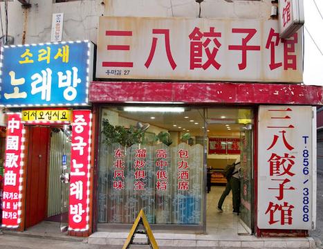 Rich & Poor neighbourhoods in Seoul (my first class presentation here in Korea!) | geography | Scoop.it