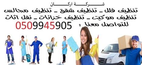دخول   شركة تنظيف بالرياض(0509945905)شركة اركان   Scoop.it