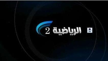مشاهدة قناة السعودية الرياضية 2 بث مباشر Saudi 2 Sport Live - مدونة الجامع العربية | تحميل العاب وبرامج | Scoop.it