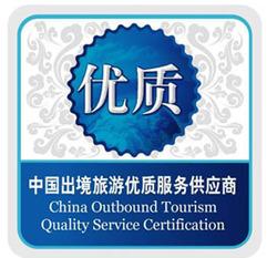 Nextel, primer turoperador español en recibir el certificado oficial de calidad de China | China: marketing, business, tourism, online. | Scoop.it
