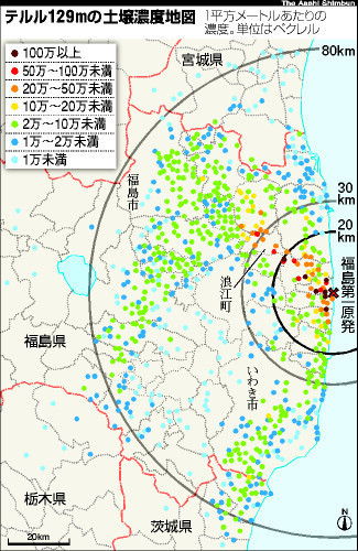 Japan - MEXT Releases New Maps Show Radiation Contamination from Tellurium Found Up To 2,660,000 bq/m3 And Silver Up To 83,000 And Still Less Than 16% of Cesium Alone | Fukushima Daiichi Nuclear News | Scoop.it