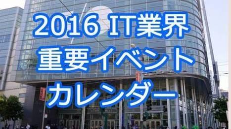 2016年IT業界重要イベントカレンダー | The LiVeRATION News | Scoop.it