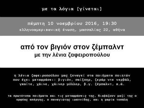 Τι κάνουν οι απόφοιτοί μας σήμερα; Λένια Ζαφειροπούλου : Διαβάζοντας ποίηση | TA NEA TOY LFH | Scoop.it