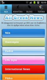 All Greek News : Όλα τα δημοσιογραφικά sites εφημερίδες, μέσα από μία εφαρμογή | apps for libraries | Scoop.it