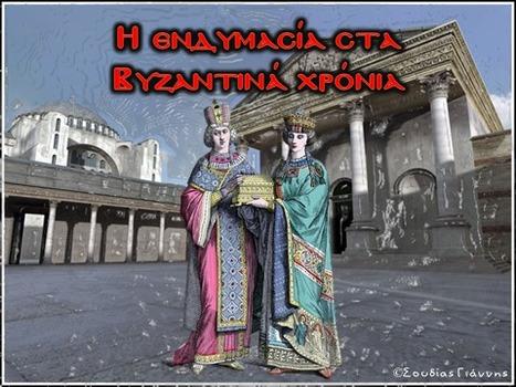 Η ενδυμασία στο Βυζάντιο | οι ρωμαίοι κυβερνουν τους ΄Ελληνες | Scoop.it