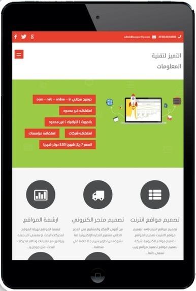 تطبيق التميز لتصميم المواقع | التميز لتصميم المواقع | Scoop.it